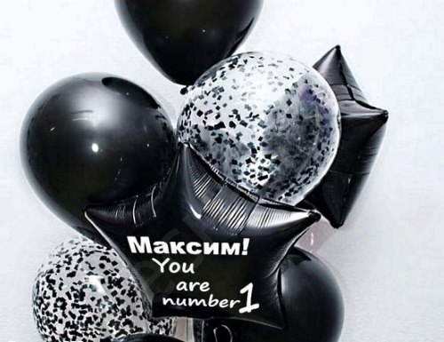 подарок - воздуный шар с надписью